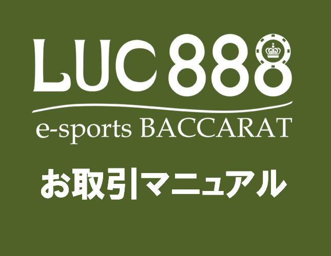 LUC888のGCをGe-ni RMTでトレードする方法